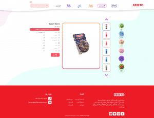 BEBETO تفاصيل المنتج Page Screenshot