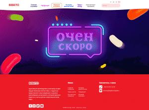 BEBETO Игровой островок Page Screenshot